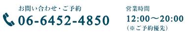 お問い合わせ・ご予約 TEL:06-6452-4850 営業時間   12:00〜20:00 (※ご予約優先)